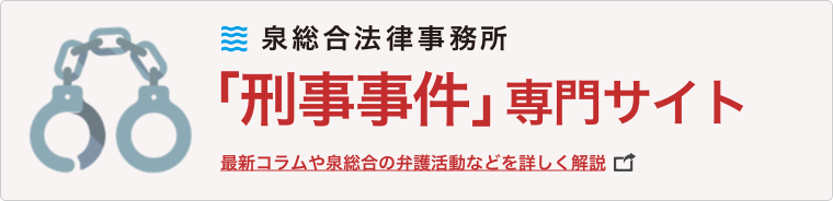 刑事事件専門サイト
