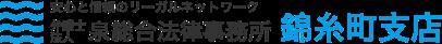 泉総合法律事務所 錦糸町支店